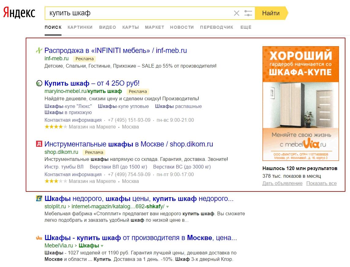 kupit-shkaf-yandeks-nashlos-120-mln-re