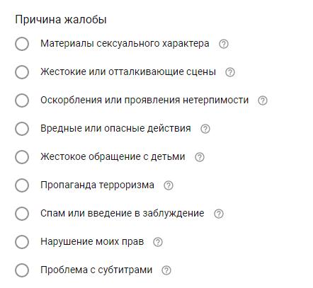 удалить видео с ютуба другого пользователя