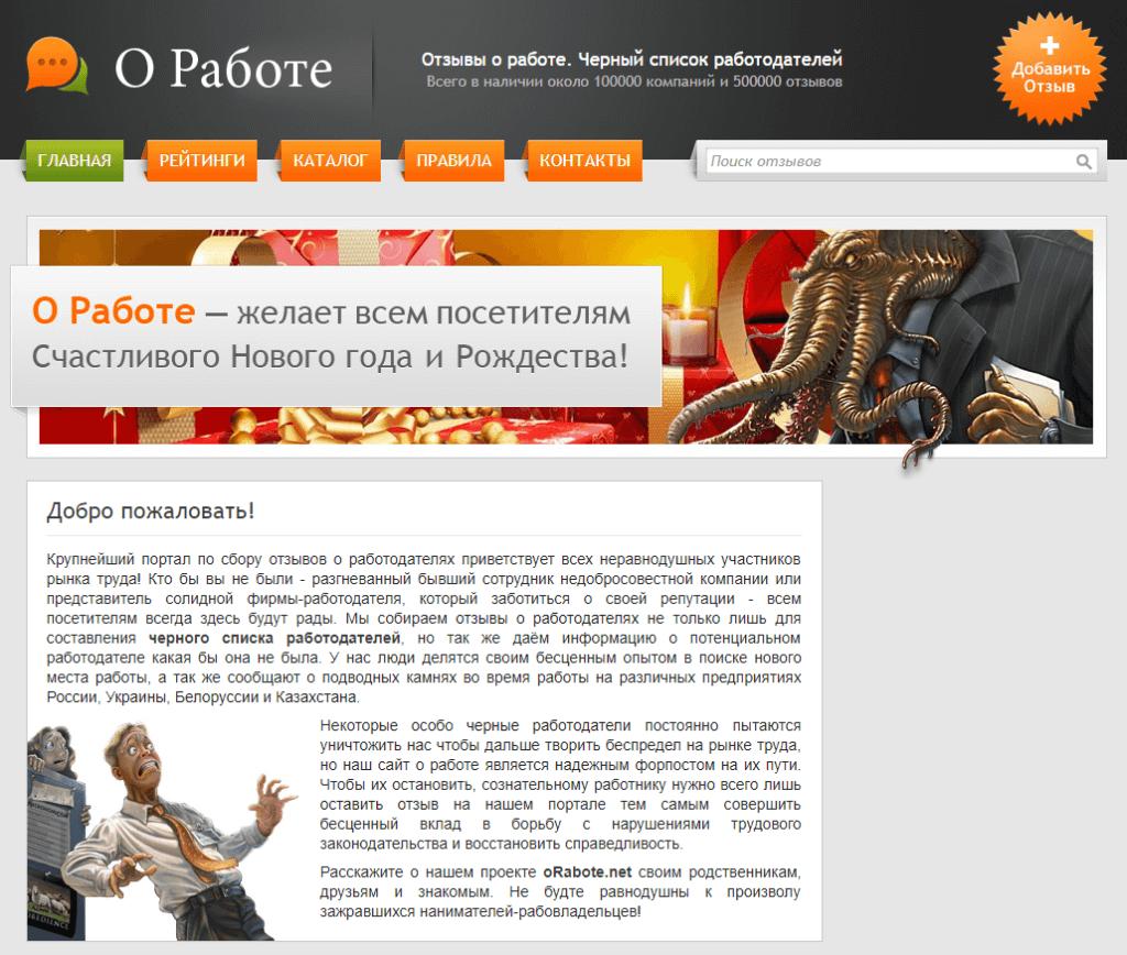 Сайт компаний работодателей с отзывами компания биология официальный сайт