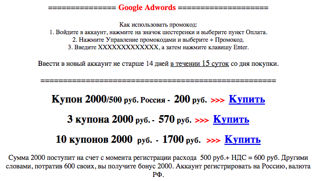 10 секретов Google AdWords