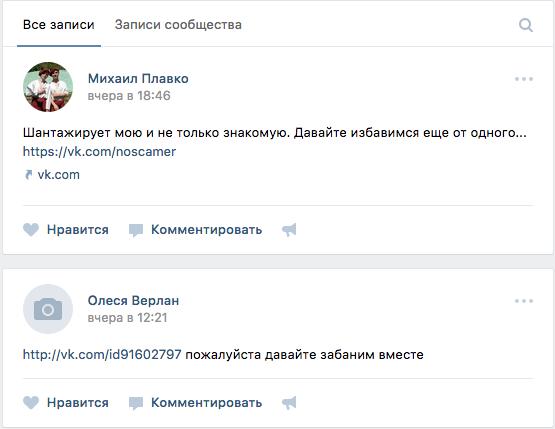 Как удалить чужую запись ВКонтакте