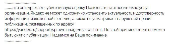 Скриншот yandex.ru