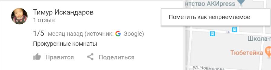 скриншот Гугл Бизнес