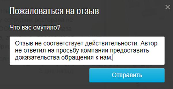Скриншот 2gis.ru обжалование отзыва