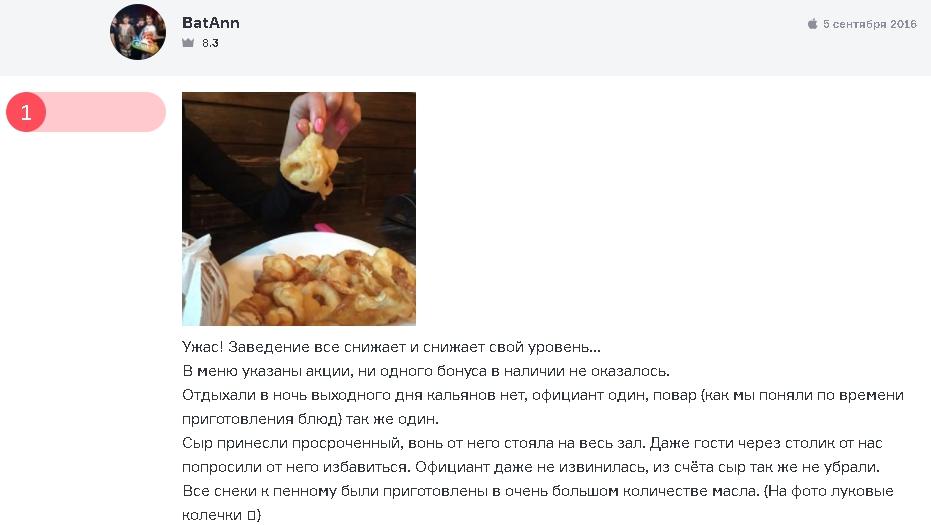 2gis_kak_udaliy_otzyv