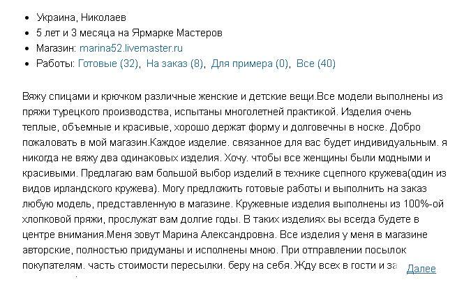 yarmarka-masterov_udalit_otzyv