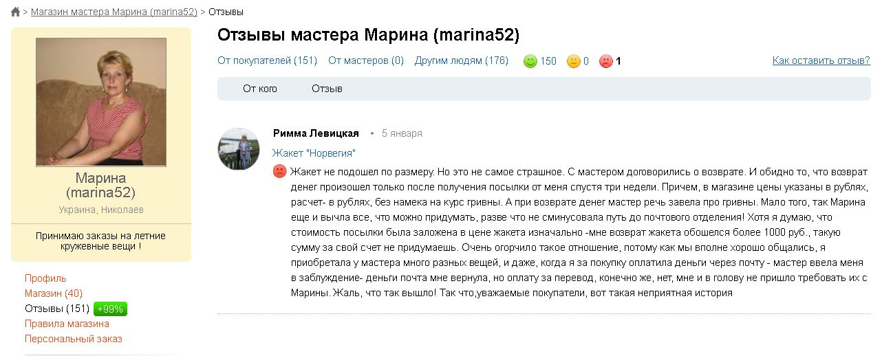 udalit_otzyv_na_yarmarke_masterov