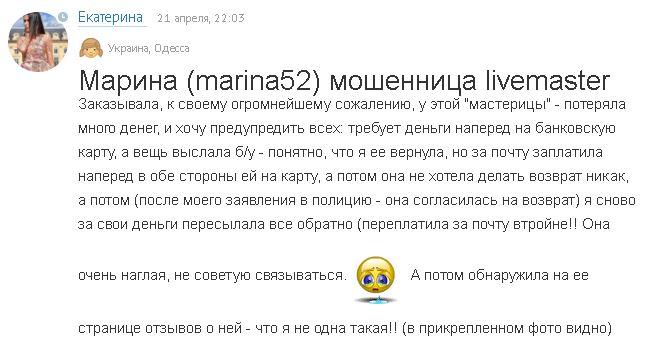 otzyv_na_yarmarke-masterov_udalit