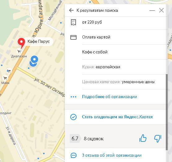 kak_udalit_otzyv_s_yandex-kart