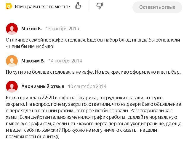 udalit_otzyv_s_yandex-kart_samostoyatelno