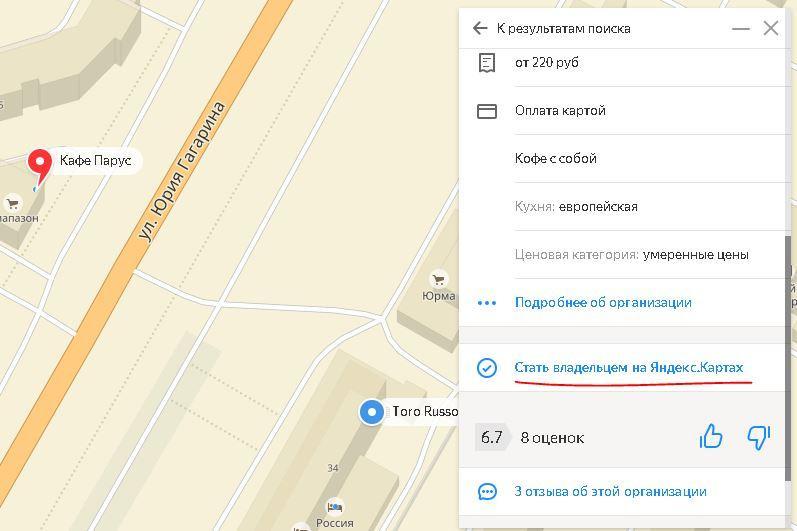 yandex-karta_udalit_otzyv_samostoyatelno