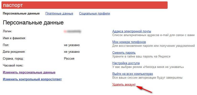 как удалить отзывы в Яндекс
