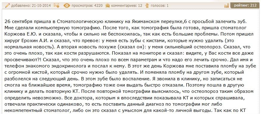Статистика портала pravogolosa.net