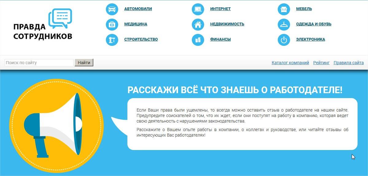 Очищаем репутацию на pravda-sotrudnikov.ru