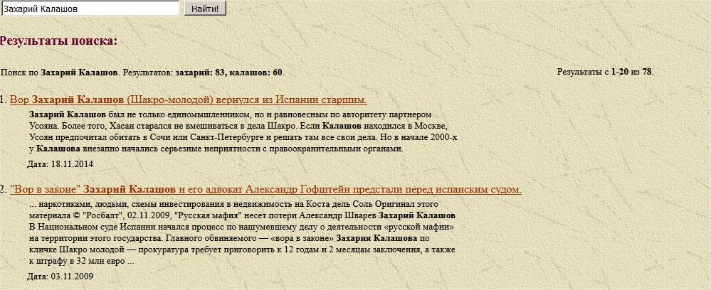 Удаляем информацию с compromat ru!