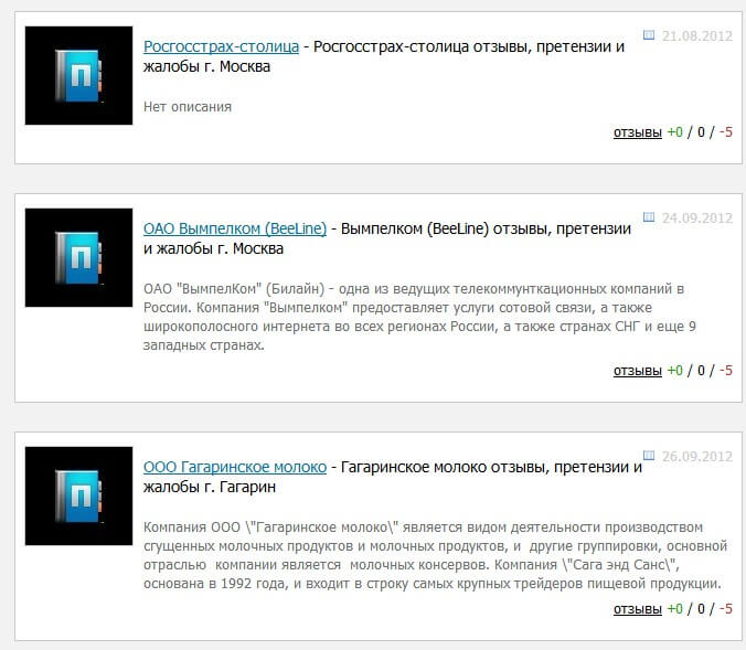 Как бороться с претензиями на pretenziy.ru?