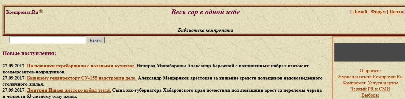 удалить компромат. сайт компромат.ру