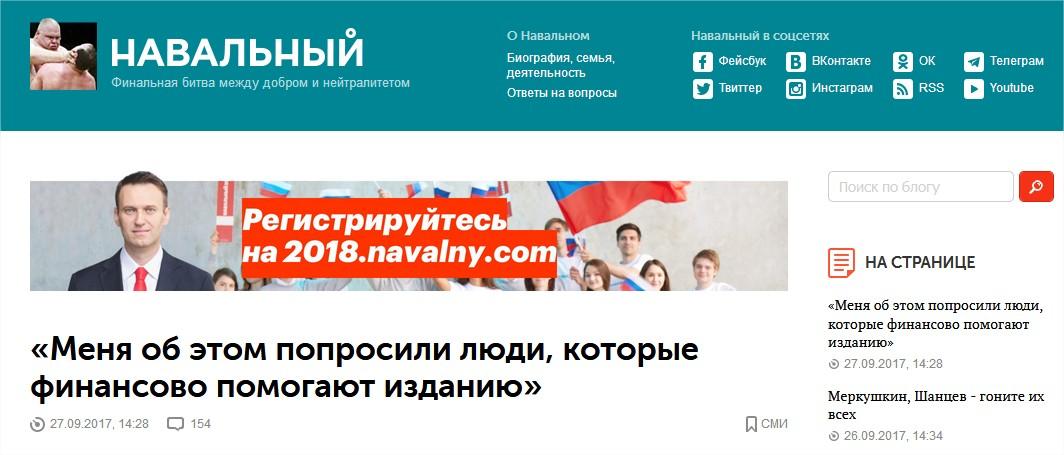 удалить компромат с сайта Навального