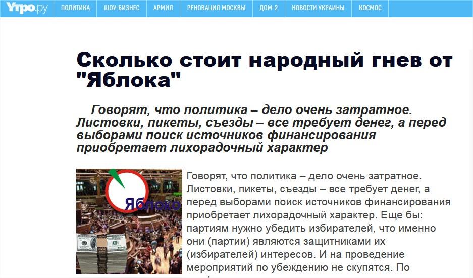 удалить компромат с сайта Утро.ру