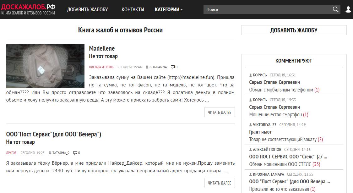 удалить отзывы на доскажалоб.рф