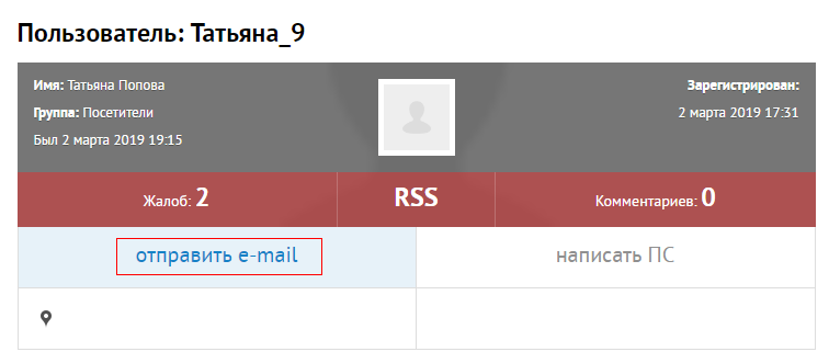 удалить отзыв доскажалоб.рф