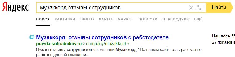 как удалить поисковые подсказки в яндексе