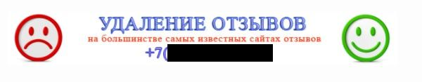 Как удалить компромат с Wrabote.ru, Retwork.com и Orabote.top?
