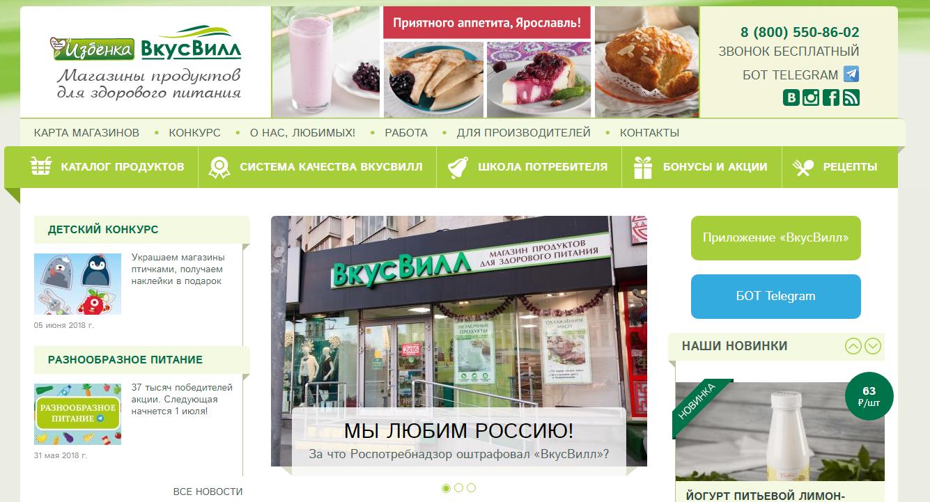 Скриншот vkusvill.ru