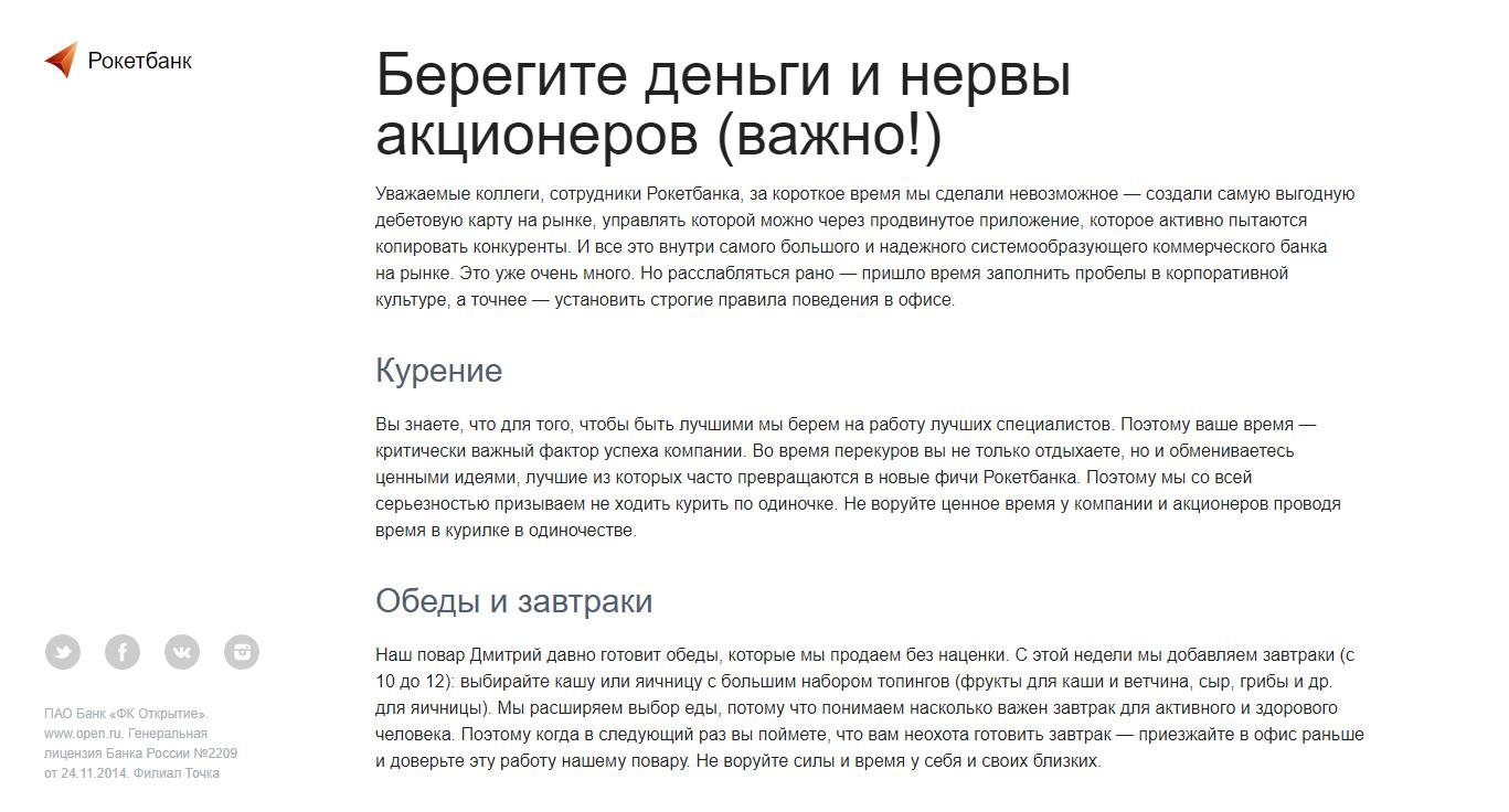 Скриншот rocketbank.ru