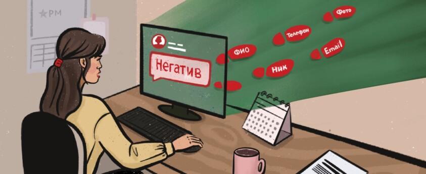 Кибербуллинг. Травля в интернете