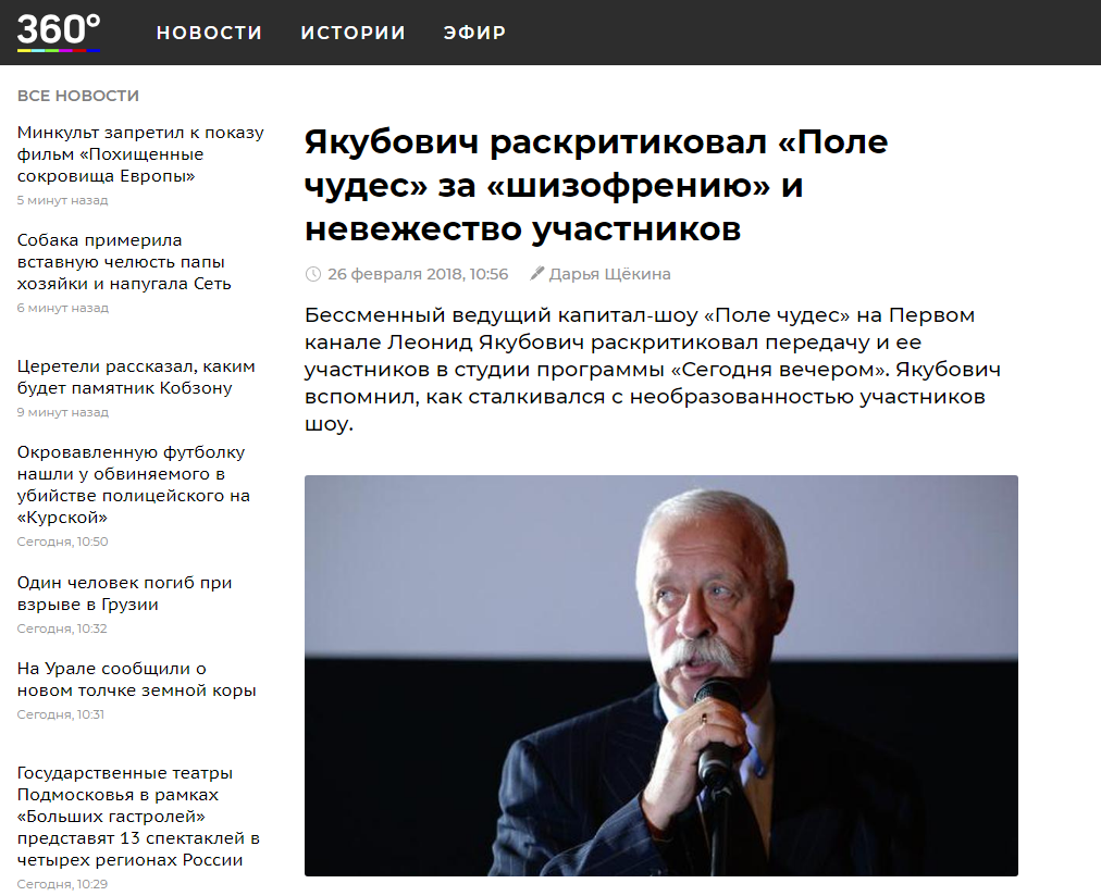 Скриншот 360tv.ru