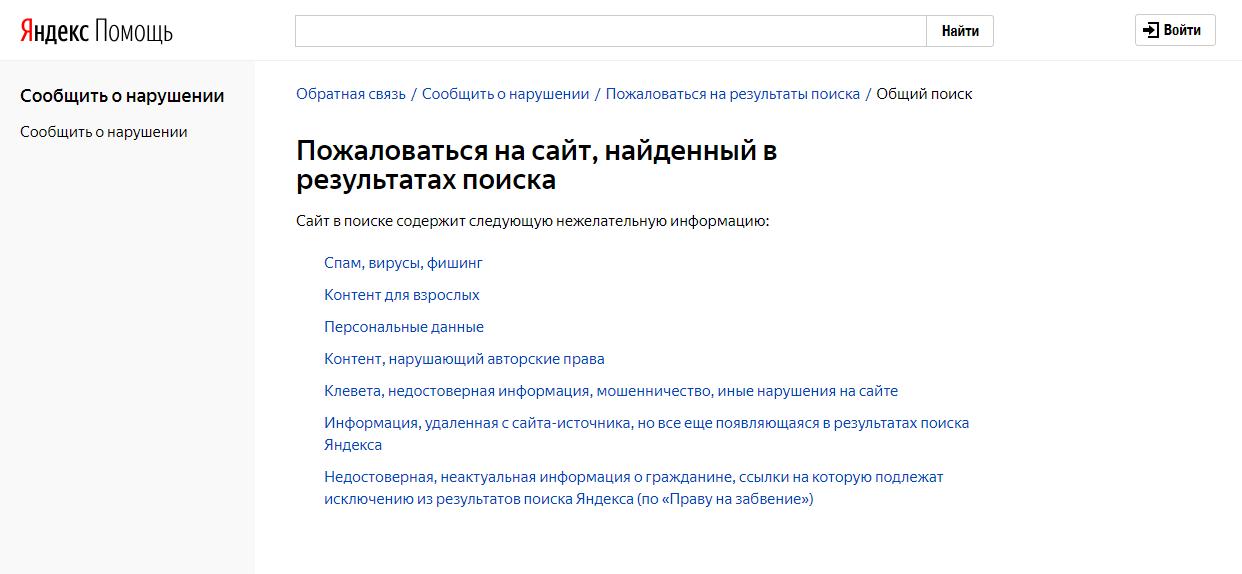 обратная связь Яндекса