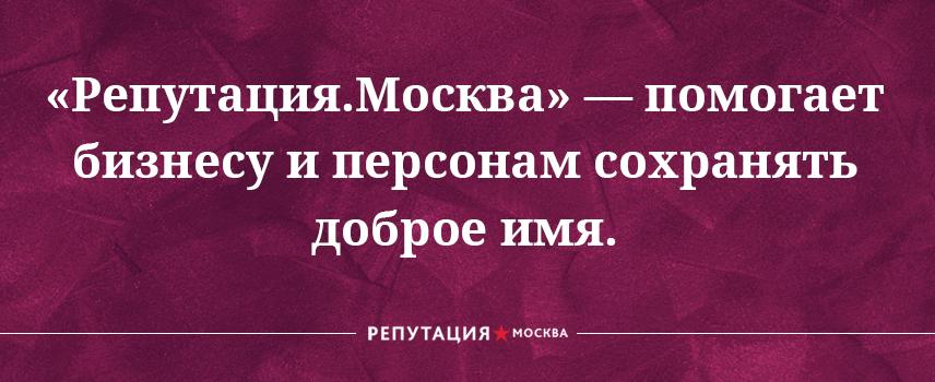 цитата о миссии компании Репутация.Москва
