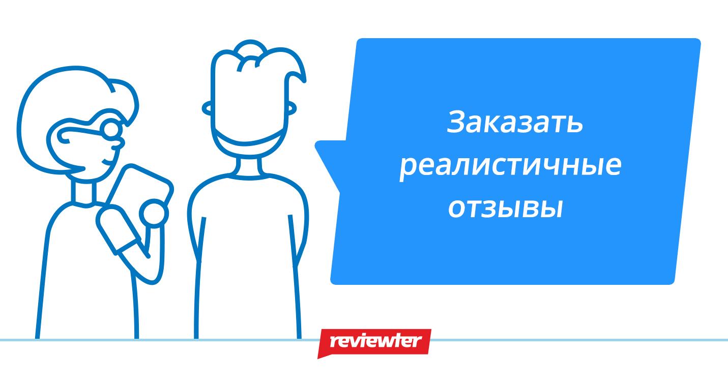 164c2fc8c7d29 Как удалить негативные отзывы с сайта отзовик.рф. форма заказа Reviewter