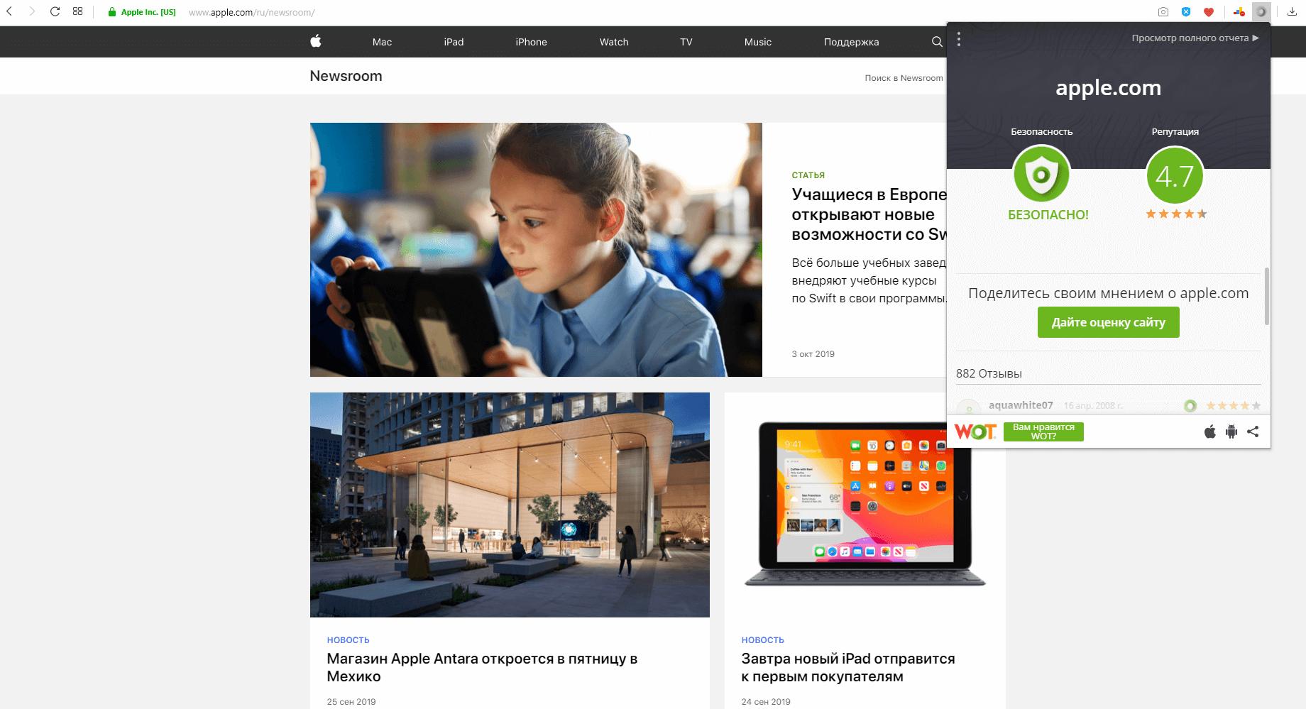 Скриншот сайта с окном оценки безапасности Web Of Trust