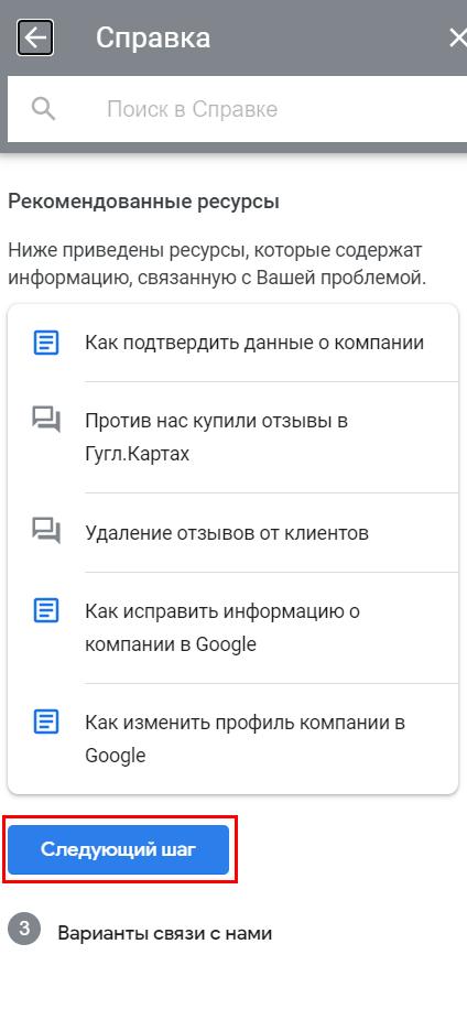 Как удалить негативный отзыв на «Гугл Картах» (Google Maps)