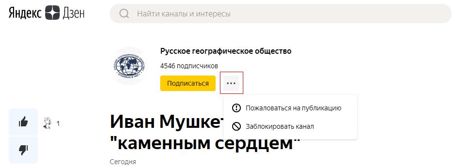 Как удалить комментарий в «Яндекс.Дзен» (и не только)