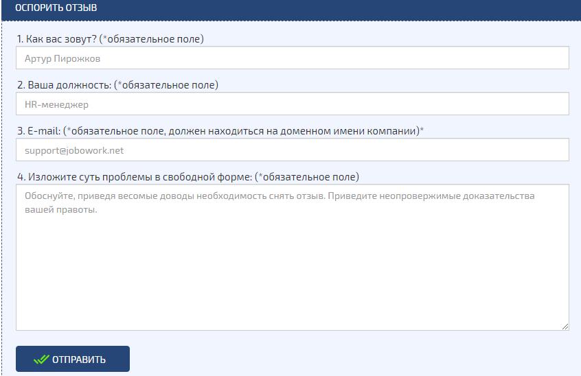 Jobowork.ru: отзывы удаляем легко и безопасно
