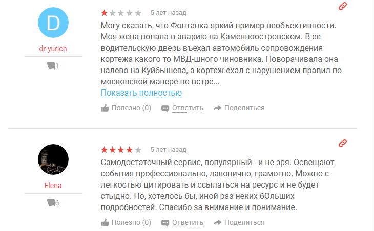 Фонтанка.ру: удаление статьи с портала