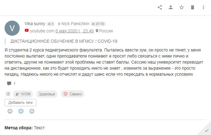 Сервис YouScan: инструкция по применению