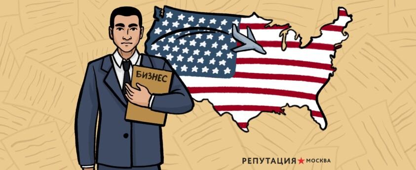 Бизнес иммиграция в США: