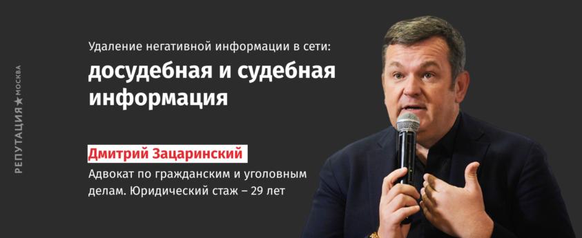Распространение негативной информации, Дмитрий Зацаринский, zatsarinsky.ru