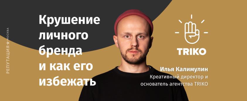 Илья Калимуллин, TRIKO, продвижение личного бренда