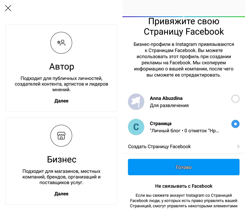 Привязка Инстаграм-аккаунта к странице