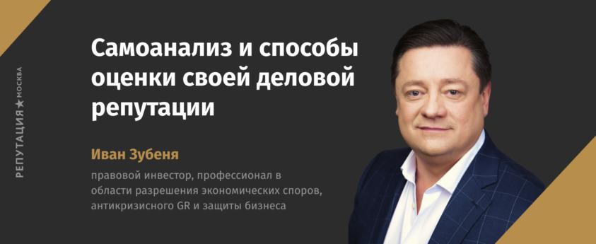 Зубеня Иван Иванович, репутационные риски