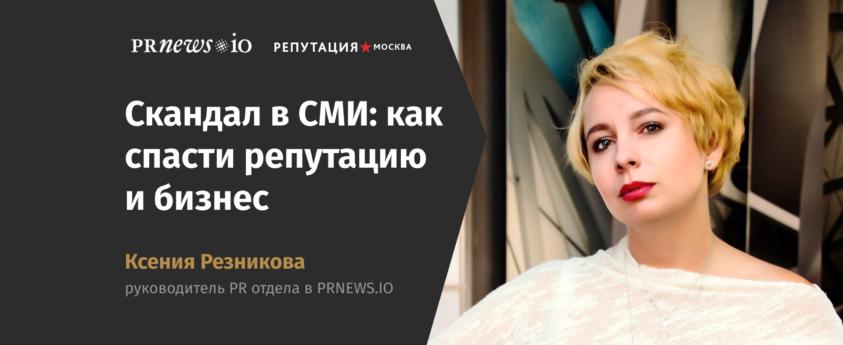 Ксения Резникова, prnews.io, репутационный скандал