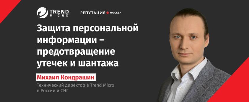 Михаил Кондрашин, Trend Micro, утечка персональных данных