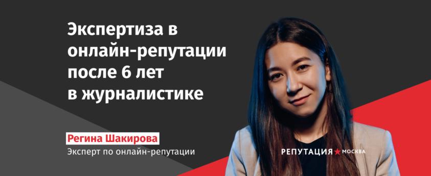 Регина Шакирова, эксперт по работе с репутацией