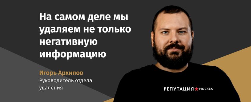 Игорь Архипов, Диффамационный конфликт