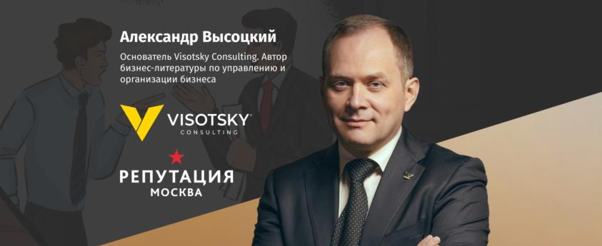 Бизнес-конфликт, Александр Высоцкий, Visotsky Consulting